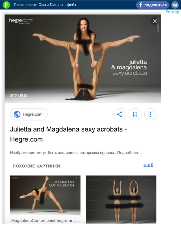Ольга Глацких видео