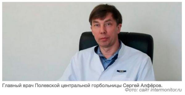 Сергей Алферов. Полевская ЦГБ
