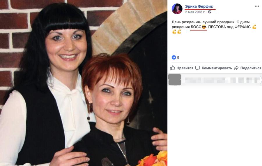 Эрика Ферфис и депутат Ирина Пестова