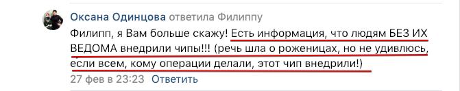 Адепты Эрики Ферфис