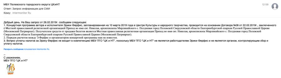Ответ ЦКиНТ.png