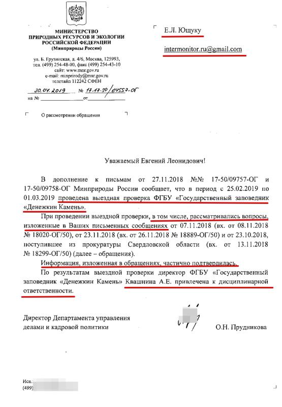 kvashnina-anna-evgenjevna-denezhkin-kamen-minpriro.png