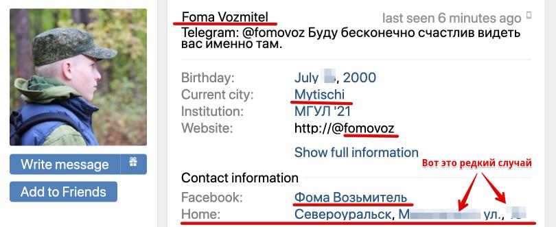 Фома Возьмитель адрес в профиле.png