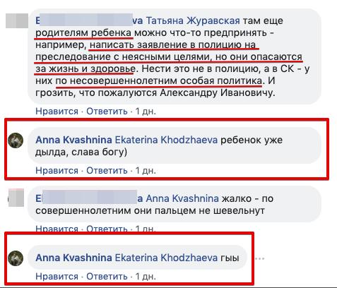 Реальное отношение Квашниной к инциденту.png