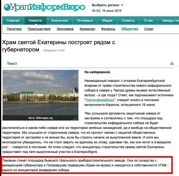 Про новую площадку для храма в Екатеринбурге, на месте Приборостроительного завода