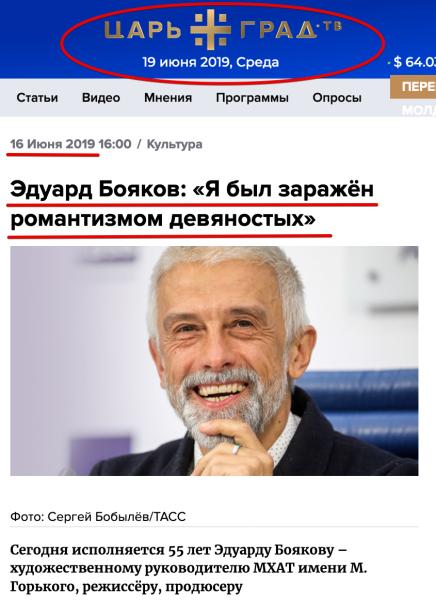 Бояков-1.jpg