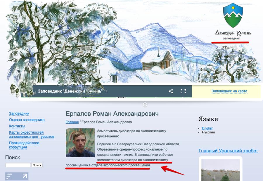 Роман Ерпалов.png