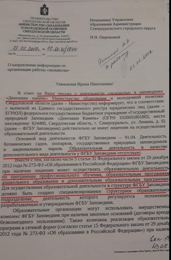 Анна Квашнина и Заповедник Денежкин камень