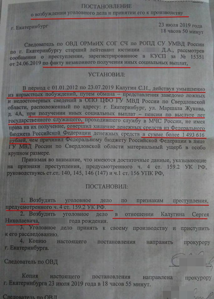 Постановление о возбуждении УД без персональных данных.png