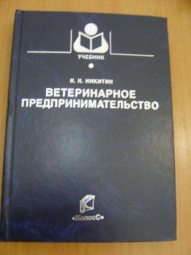 Евгений Ющук. Ветеринария. маркетинг. Экономика