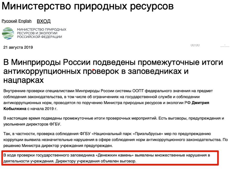 """Заповедник """"Денежкин камень"""" выговор директору Квашниной"""