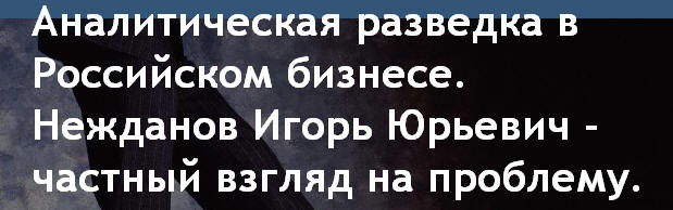 Конкурентная разведка. Игорь Нежданов.