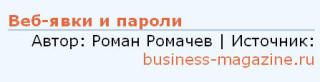 Конкурентная разведка. Роман Ромачев.