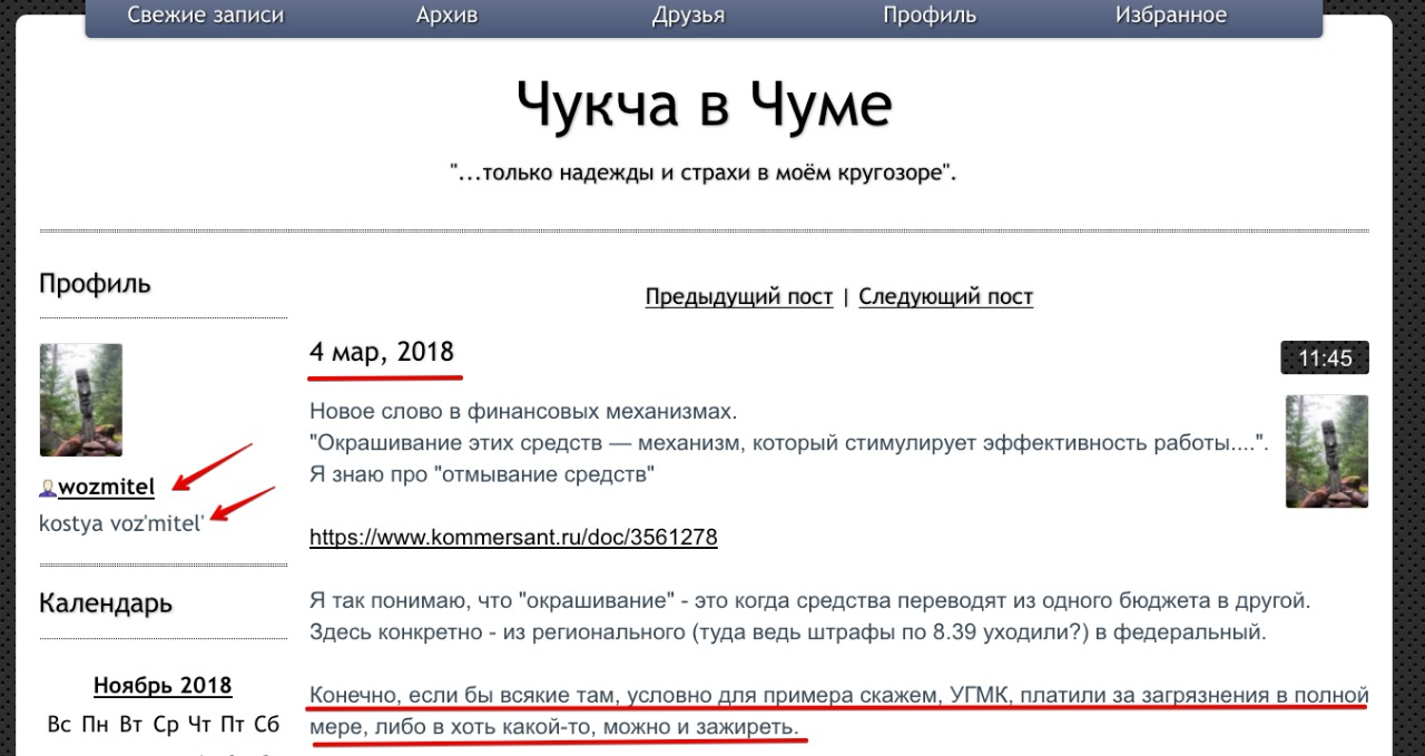 Скриншот из ЖЖ Константина Возьмителя — должностного лица заповедника «Денежкин камень» и мужа директора Квашниной