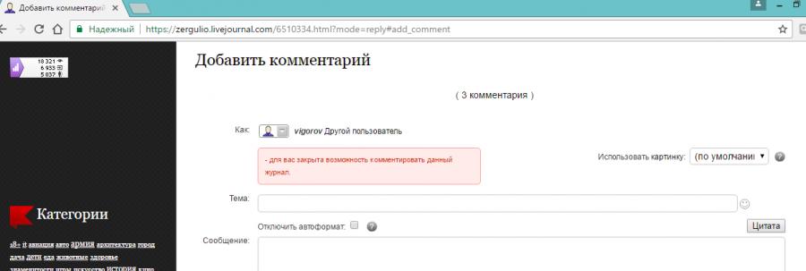 Алексей Вигров (Екатеринбург), похоже, просто надоел в качестве навязчивого но неинформативного комментатора
