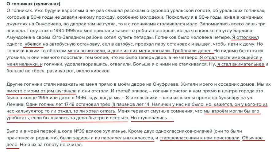 Вигоров алексей, Екатеринюург, урО РАН. Детстко и ворпмирование личности