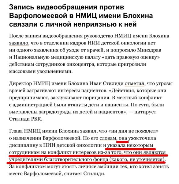 Про реальную причину конфликта в онкоцентре Блохина