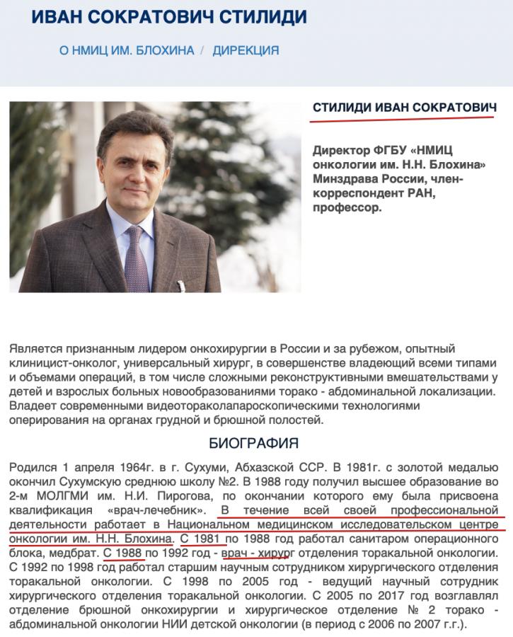 Иван Стилиди - Центр им. Блохина