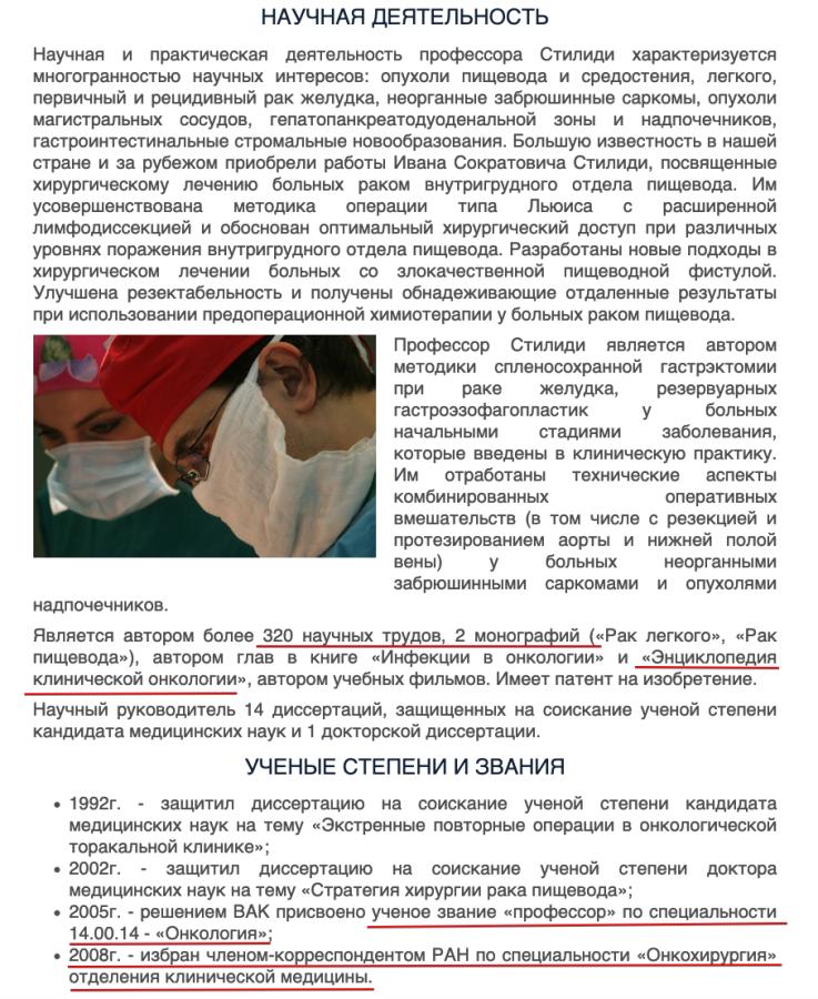Иван Стилиди. Центр им. Блохина