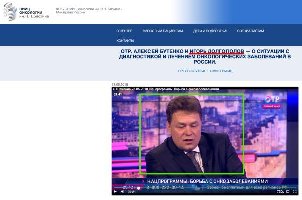 Долгополов Игорь Александровия. Онколог. НМИЦ им. Блохина