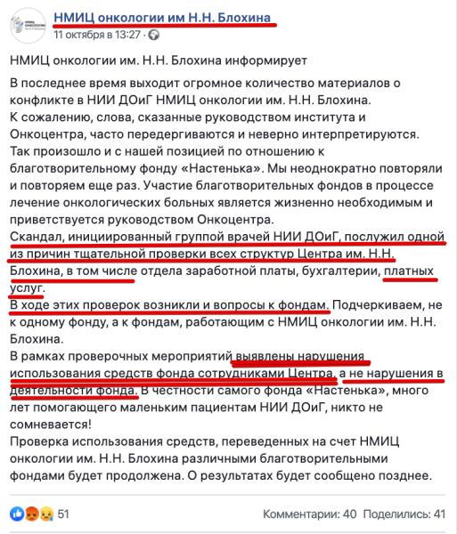 Фонд Настенька и Центр Блохина.png