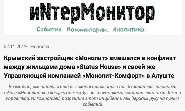 Status House. Алушта. Монолит