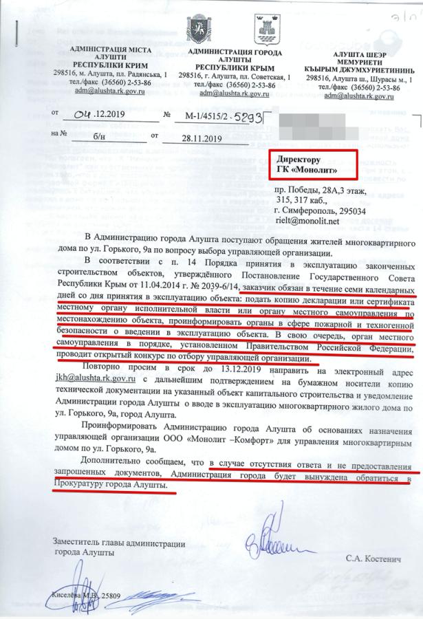 Status house. Алушта, Крым. Монолит-Комфорт.