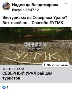Карапетян занялся дискредитацией туризма на Урале.png