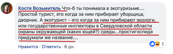 "Заповедник ""Денежкин камень"" - руководство против экотуризма"