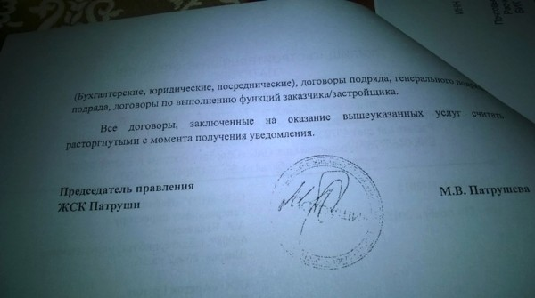 Патрушева массово расторгает договоры со структурами Васильева-2.jpg