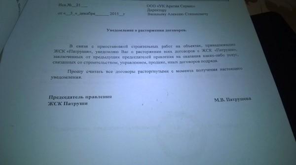 Патрушева продолжает активность по расторжению договоров со структурами Васильева.jpg