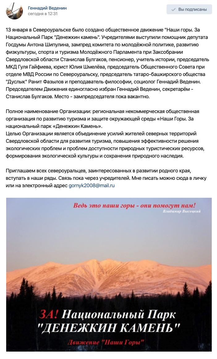 Веденин Общественое движение Североуральск.png