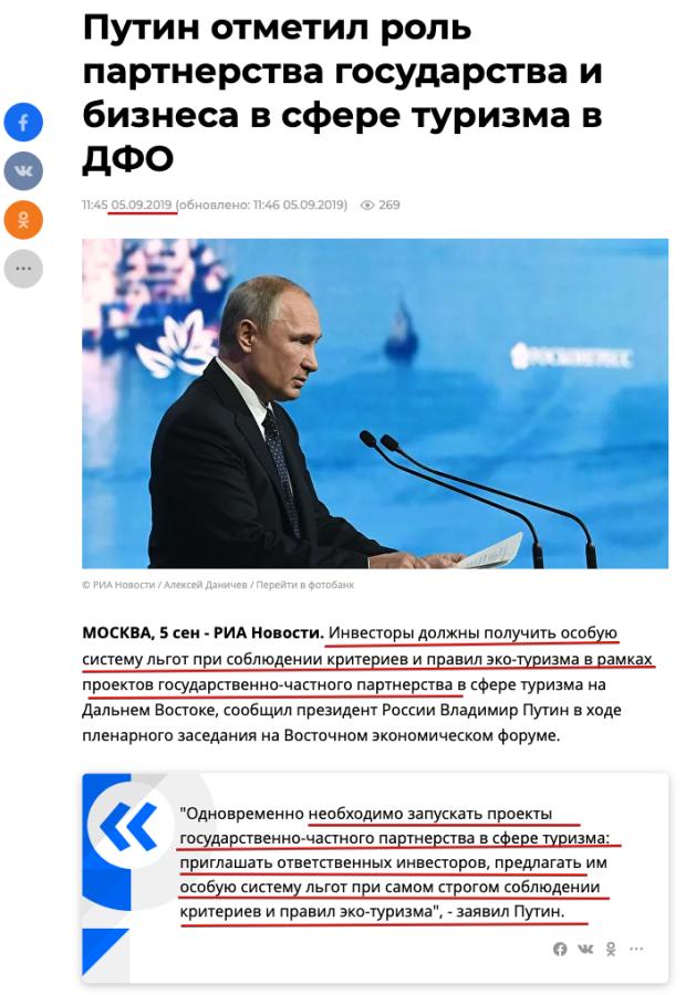 Запобведник Дегнежкин камень Путин требует развивать экотуризм в ООПТ