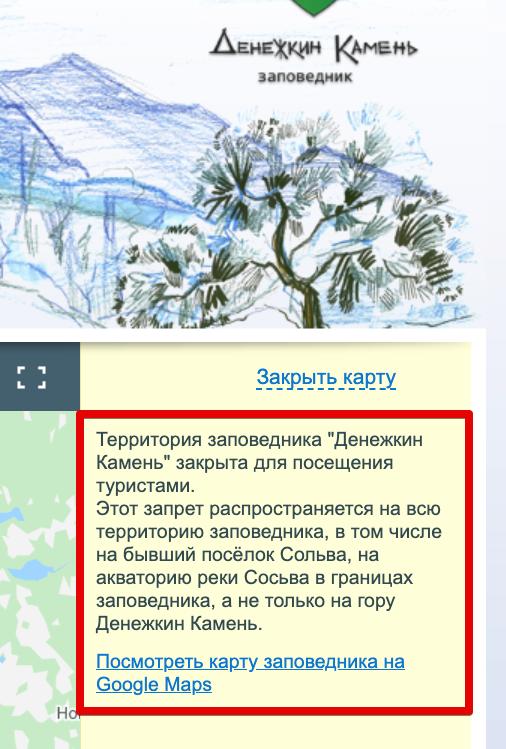 Запобведник Дегнежкин камень профанация экологического туризма