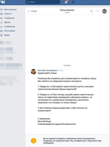 Роман Ерпалов забанил вместо комментария.png