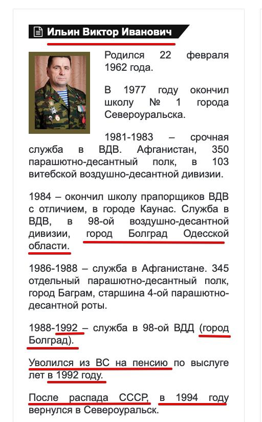 Виктор Иванович Ильин, депутат ДУмы                  Североуральского городского округа