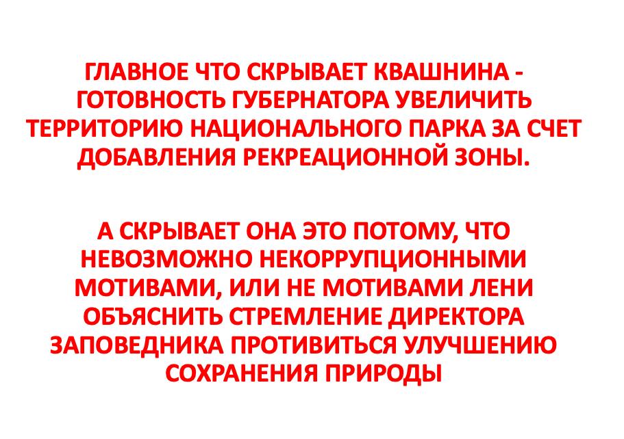 Зеповедник Денежкин камеь и Анна Квашнина