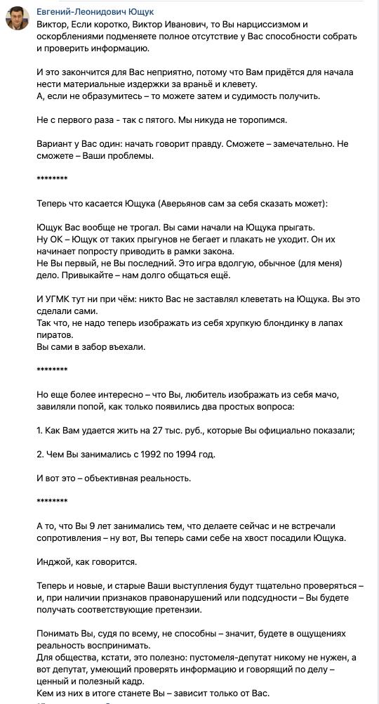 Виктор Ильин                (Ильин виктор Ивановис). Депутат. Североуральск
