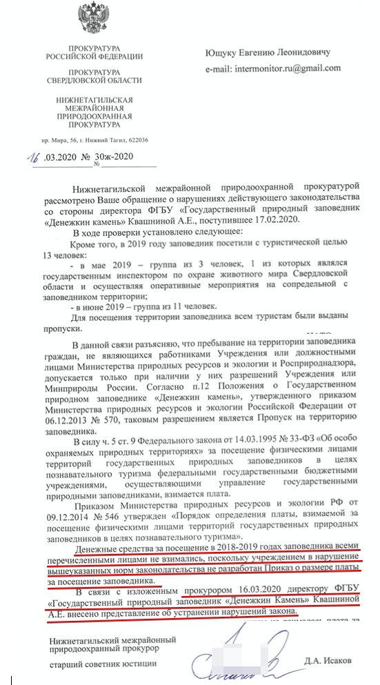 Представление Прокуратуры директору заповедника «Денежкин камень» об устранении нарушений федерального закона