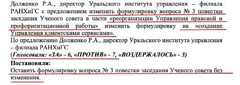 Протокол заседания Ученого Совета РАНХиГС1.png