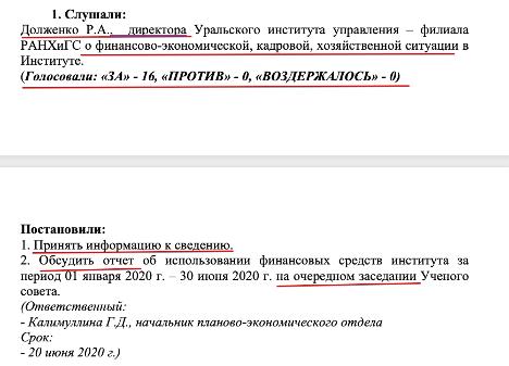 Протокол заседания Ученого Совета РАНХиГС2.png