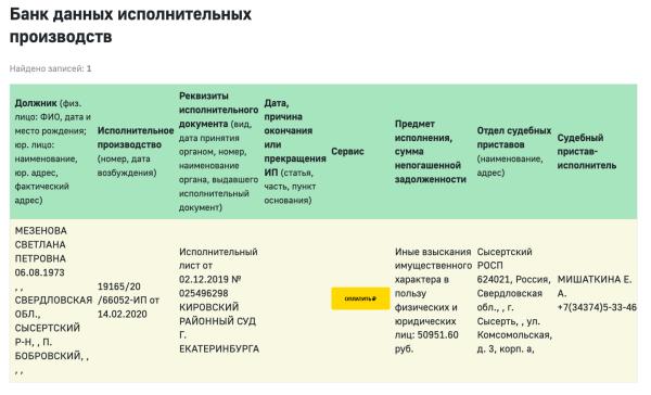 Мезенова на сайта ФССП.png
