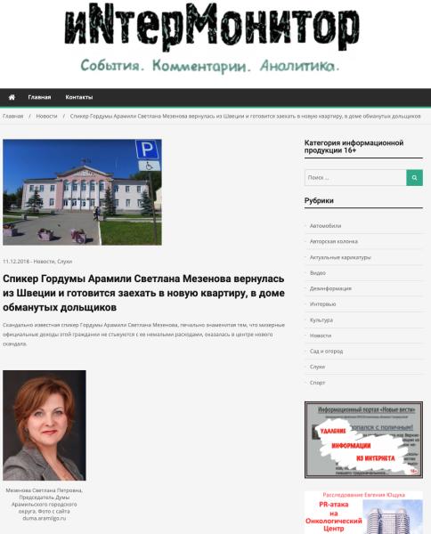 Спикер Гордумы Арамили Светлана Мезенова вернулась из Швеции и готовится заехать в новую квартиру, в доме обманутых дольщиков |… 2020-06-01 12-37-39.…