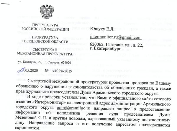 Ответ прокуратуры по обращениям граждан.png