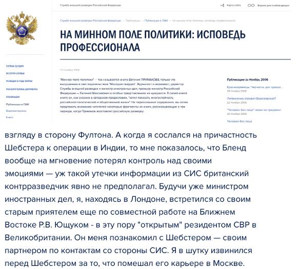 Ющук открытый резидент с сайта СВР.png