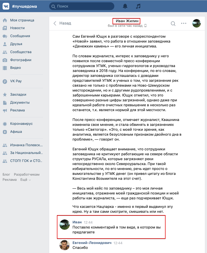 Иван Жилин новая газета