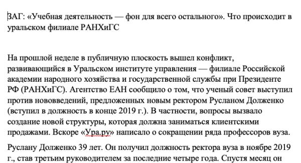 Заг - статья про РАНХиГС.png