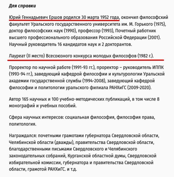 Ершов лауреат конкурса.png