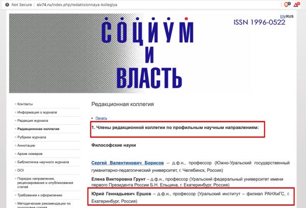 Журнал СОЦИУМ И ВЛАСТЬ - Редакционная коллегия 2Ершов.png