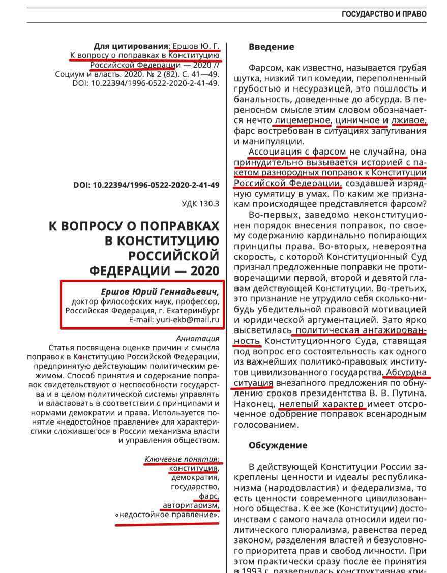 Ершов Социум поправки к конституции.png